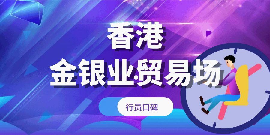 香港金银业贸易场中哪个行员口碑好?