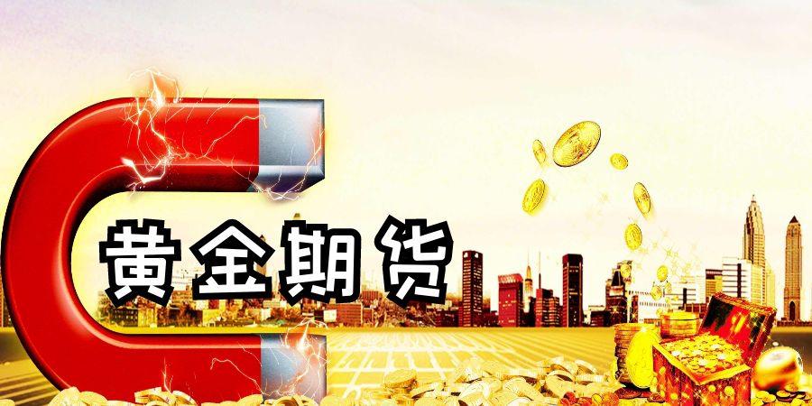 黄金期货怎么投资,有哪些交易注意事项?