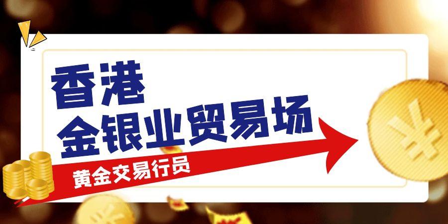 香港金银业贸易场中的黄金交易行员怎么样,安全可靠吗?