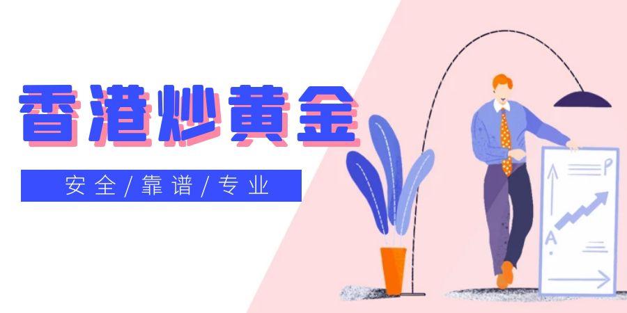 香港地区的贵金属交易平台炒黄金安全吗?