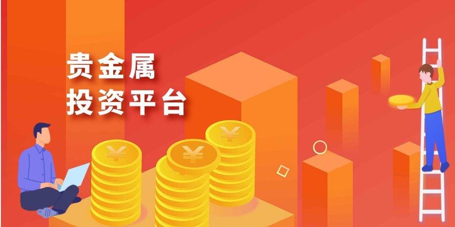 国内贵金属投资哪个平台比较好?