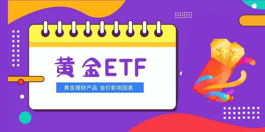 黄金ETF与金价之间有什么关系?