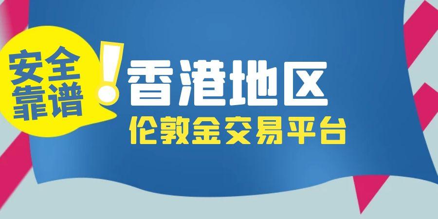香港地区的伦敦金交易平台可信吗?