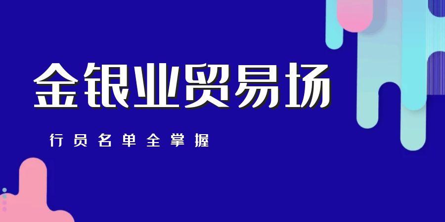 如何查询香港金银业贸易场的行员名单?
