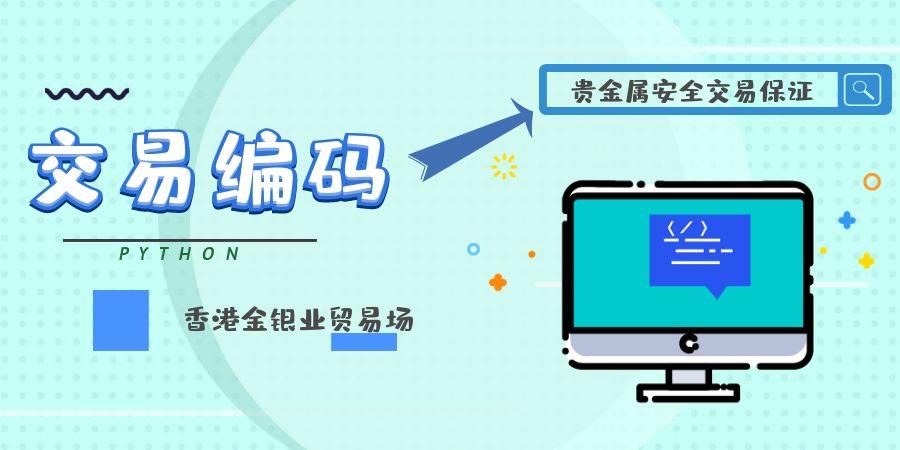 香港金银业贸易场中的交易编码有哪些作用?