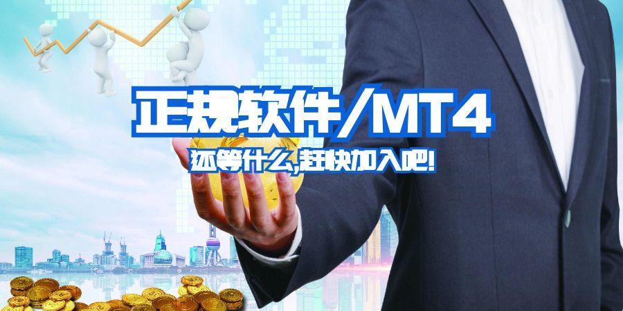 在哪里能够下载正规的MT4交易软件?