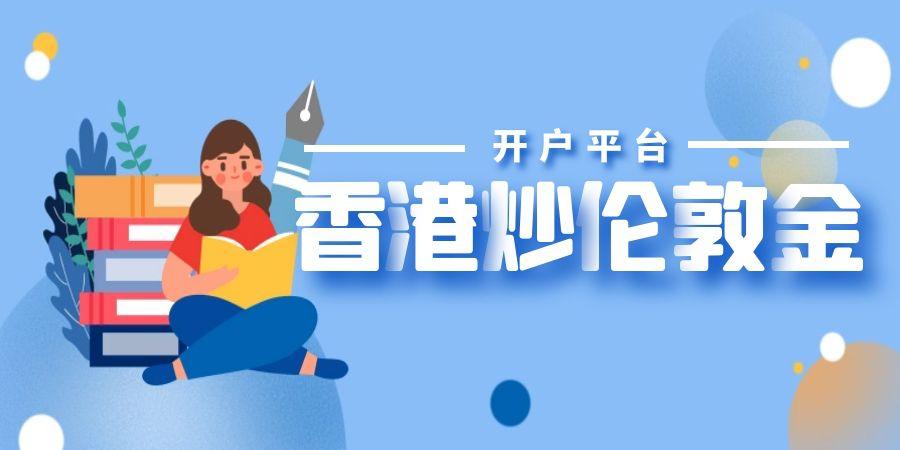 香港炒黄金怎么选择开户平台?