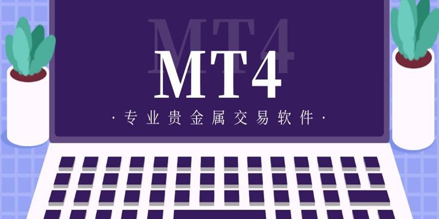 MT4贵金属交易软件有哪些功能