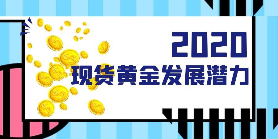 2020年现货黄金还有上涨空间吗?