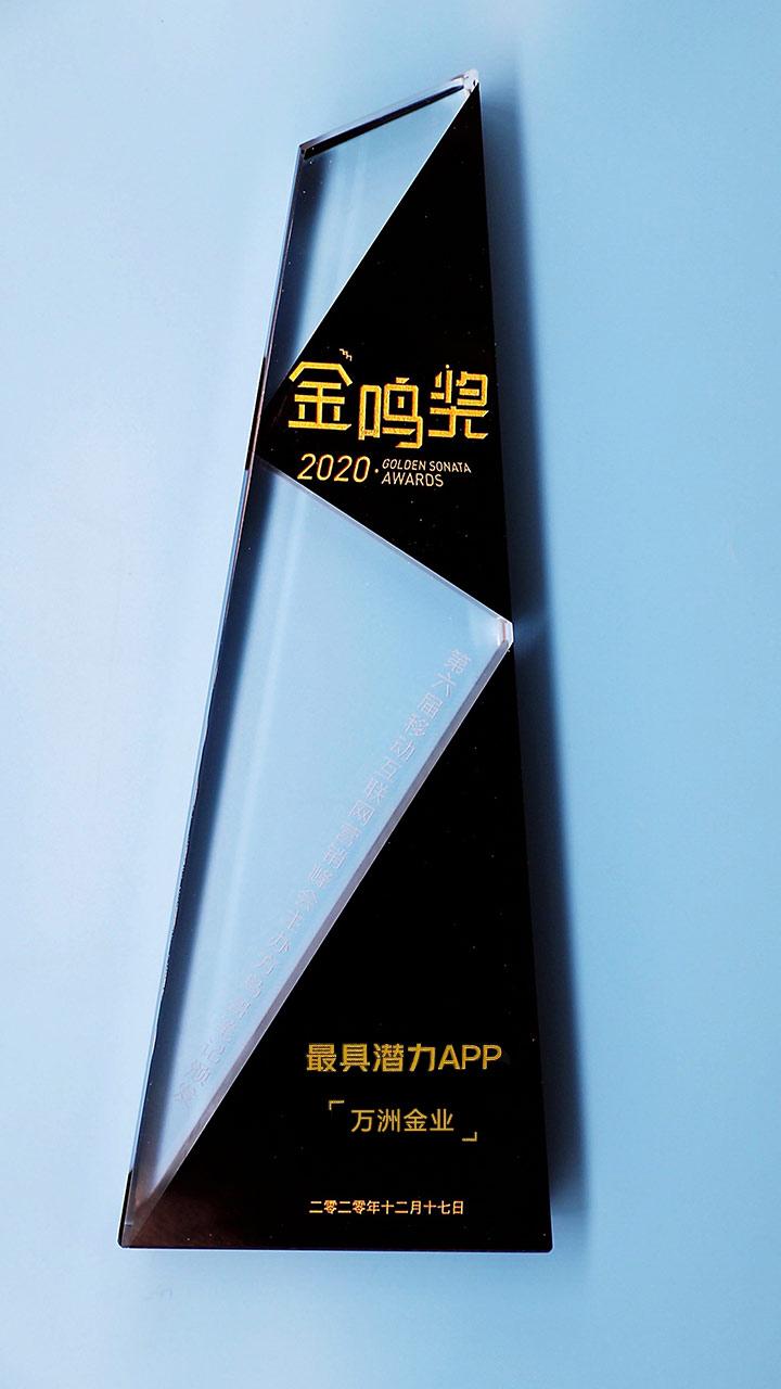 """聚焦荣誉时刻 万洲金业荣获2020金鸣奖""""最具潜力APP""""奖项"""