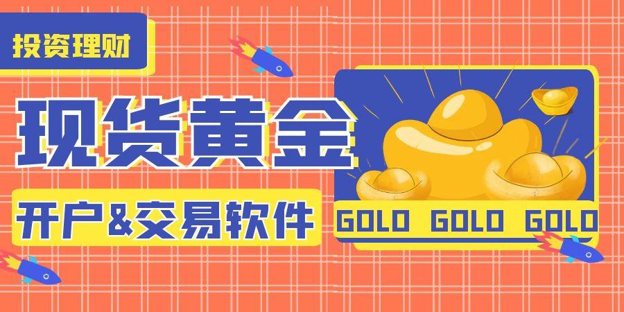 现货黄金投资靠谱吗,用什么交易软件?