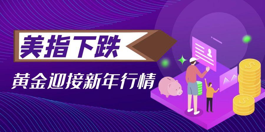 """美元指数跌势加快 黄金股市喜迎新年""""开门红"""""""