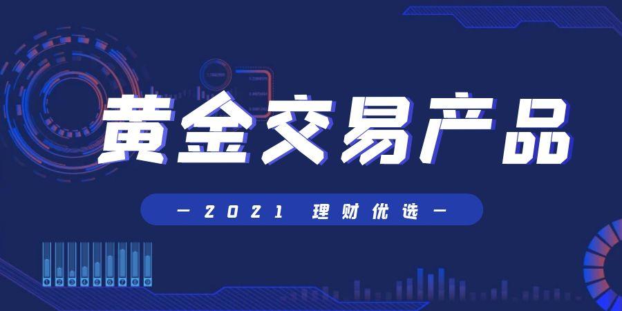 2021年哪种黄金交易产品更具备投资优势?