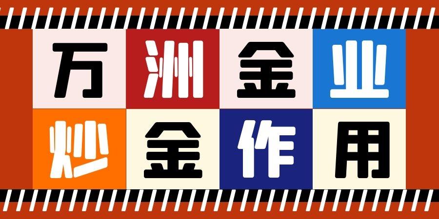 万洲金业平台